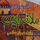 Tanz Molla Nasredin