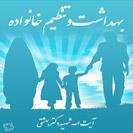 کتاب بهداشت و تنظیم خانواده