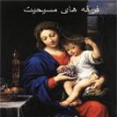 کتاب فرقه های مسیحیت