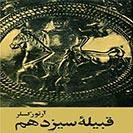 کتاب قبیله سیزدهم امپراتوری خزران و میراث آن
