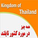 کتاب همه چیز در مورد کشور تایلند
