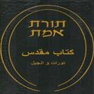 کتاب ترجمه فارسی تورات