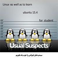 کتاب لینوکس را خوب یاد بگیریم
