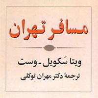 کتاب کتاب مسافر تهران