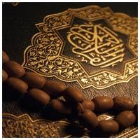 دانلود کتاب قرآن کریم - رسم الخط عثمان طه