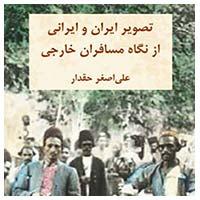 تصویر ایران و ایرانی از نگاه مسافران خارجی