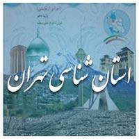 کتاب استان شناسی تهران