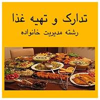 کتاب تدارک و تهیه غذا