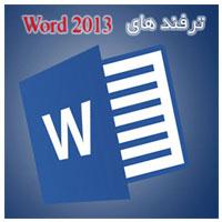 کتاب ترفند های نرم افزار Word 2013