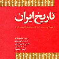 کتاب تاریخ ایران از دوران باستان تا پایان سده هجدهم میلادی