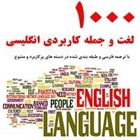 کتاب 1000 لغت و جمله کاربردی انگلیسی