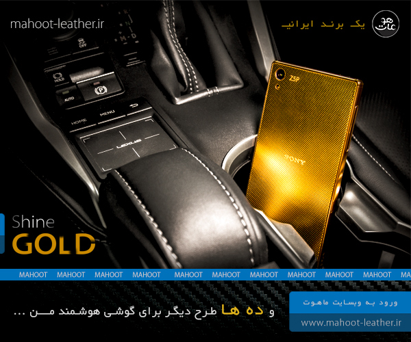 mahoot-gold-shine-texture-sticker