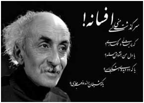 دانلود کتاب گزیده اشعار نیما یوشیج