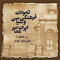 کتاب تحولات فرهنگی و سیاسی ایران معاصر