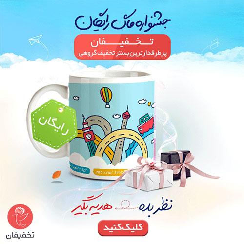 takhfifan-ads