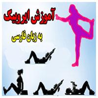 Aerobic Video Training