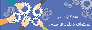 همکاری در محتوای دانلود فارسی