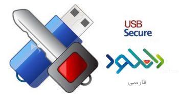 دانلود usb secure 2.1.0