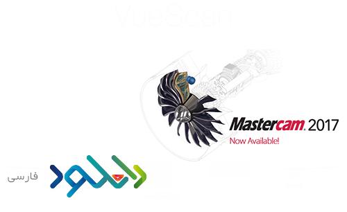 نرم افزار Mastercam 2017 جدید