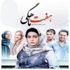 فیلم سینمایی هفت ماهگی