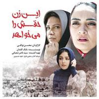 In.Zan.Haghash.Ra.Mikhahad-Logo-www.download.ir