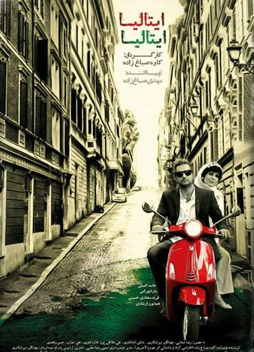 دانلود فیلم ایتالیا ایتالیا