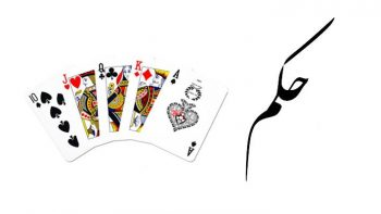 دانلود بازی ورق حکم ورژن 1.57 برای اندروید