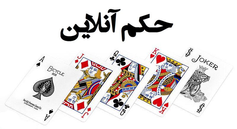 Image result for بازی حکم پاسور انلاین