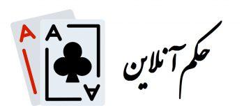 دانلود نسخه جدید حکم انلاین