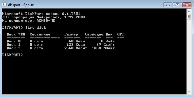 Diskpart-1