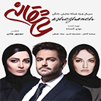 asheghaneh-cover