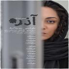 دانلود فیلم سینمایی آذر