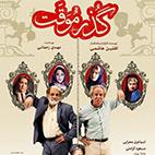 Gozare-Movaghat.Logo.www.download.ir