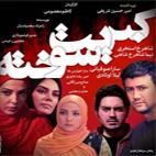 Kebrit.Sookhte.Teaser.www.Download.ir.Logo