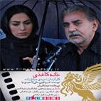 Khaneh.Kaghazi.www.Download.ir.Logo