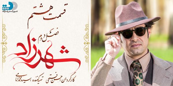 shahrzad-Episod-08-600x300