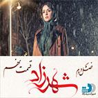 shahrzad-Episod-09-300x250