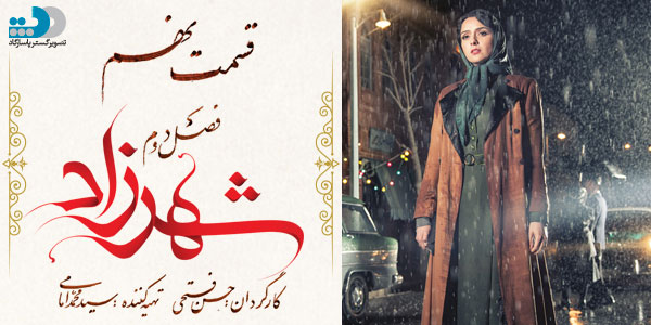 shahrzad-Episod-09-600x300