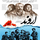 دانلود فیلم سینمایی اروند با 4 کیفیت