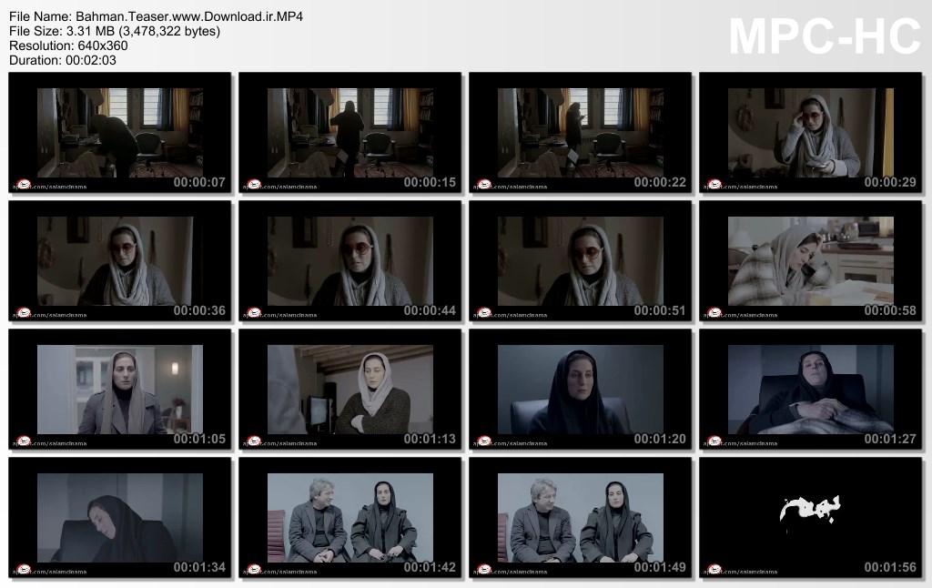 Bahman.Teaser.www.Download.ir