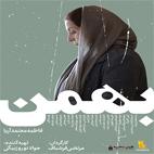 دانلود فیلم سینمایی بهمن