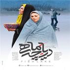 دانلود فیلم سینمایی دریاچه ماهی با 4 کیفیت
