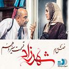 Logo Shahrzad 2 Episode 13