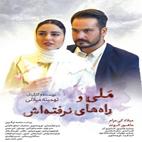 دانلود فیلم سینمایی ملی و راه های نرفته اش
