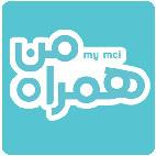 دانلود نرم افزار MyMCI برای اندروید و iOS