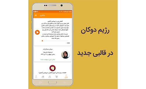 دانلود نرم افزار چاغری Persian Diet برای اندروید و iOS