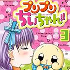 PriPri-Chii-chan-Logo-www.download.ir