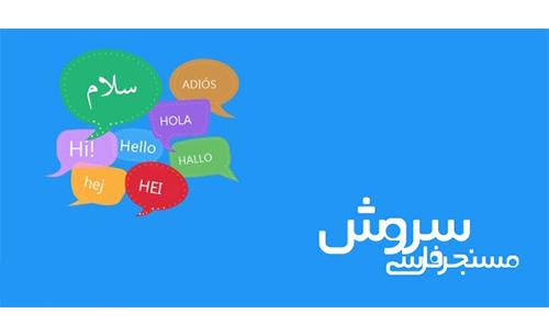 دانلود نرم افزار پیام رسان سروش Soroush v0.25.0 برای اندروید و iOS