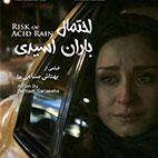 دانلود فیلم سینمایی احتمال باران اسیدی