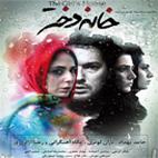 دانلود فیلم سینمایی خانه دختر